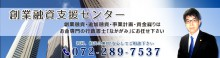 創業融資支援センターのホームページ