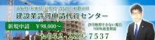 建設業許可申請代行センターのホームページ