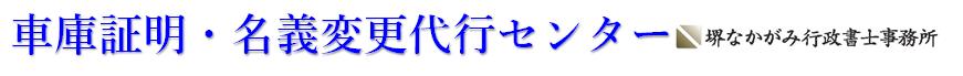 車庫証明・名義変更代行センター 堺なかがみ行政書士事務所
