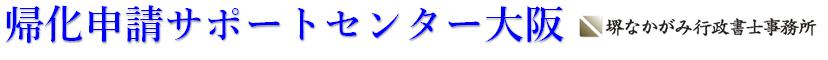 帰化申請サポートセンター大阪 堺なかがみ行政書士事務所