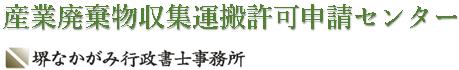 産業廃棄物収集運搬業許可申請センター